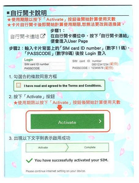 3EZ Nippon SIM開卡說明.jpg