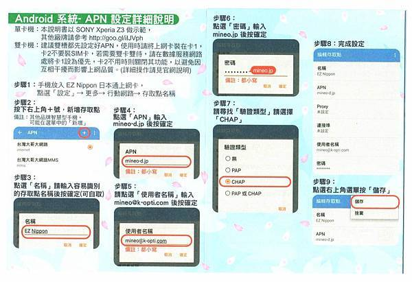 4EZ Nippon SIM APN設定說明.jpg