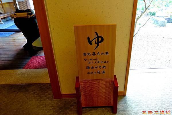 26游泉風呂路標.jpg