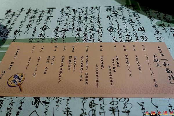 30游泉晚餐menu.jpg
