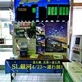 29新花卷站SL銀河號介紹.jpg