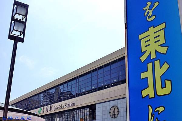 1JR盛岡站.jpg