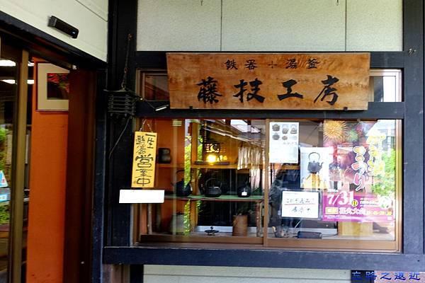 12盛岡手作村藤技工房.jpg