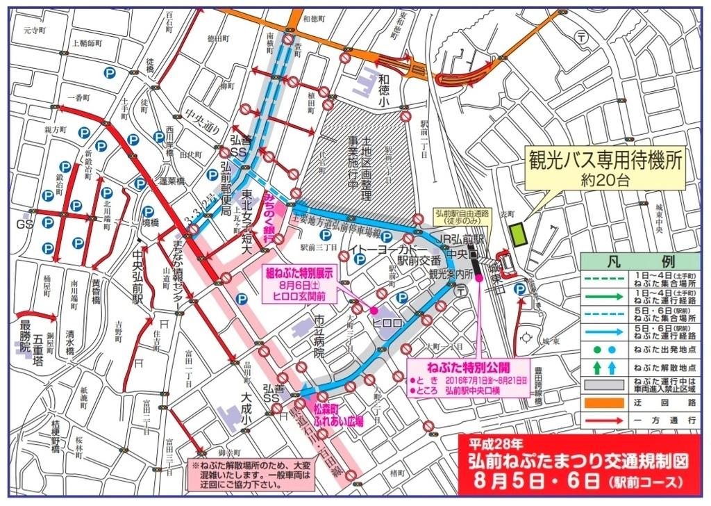 45弘前睡魔祭路線(8-5-6).jpg
