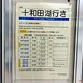 4青森站前JR巴士往十和田湖時刻表.jpg