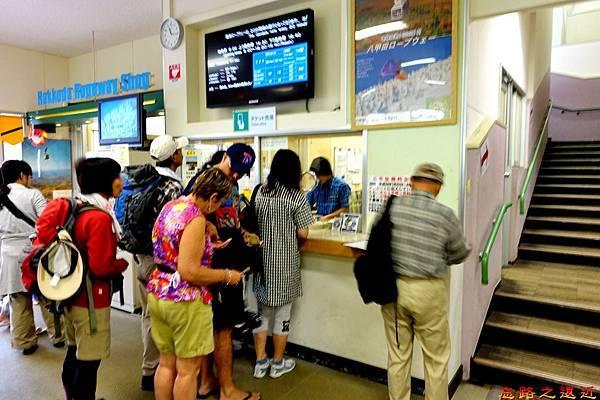 9八甲田山纜車售票處.jpg
