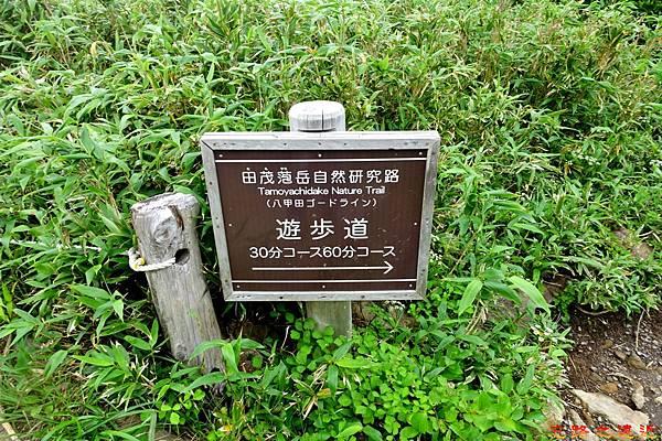 29八甲田山步道方向指示牌.jpg