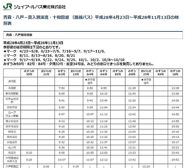 JR巴士十和田時刻表