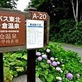 2城倉溫泉巴士站牌.jpg