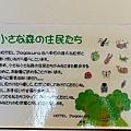 25城倉旅館房間內森林生物保護說明.jpg