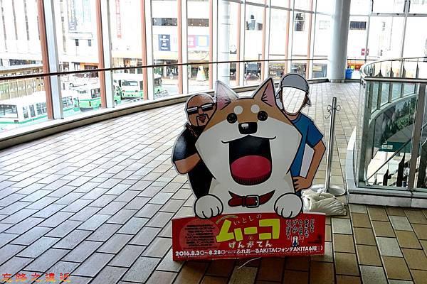 7秋田犬ムーコ看板.jpg