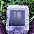 24秋田道路百選牌.jpg