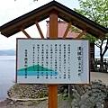 16田澤湖浮木神社說明.jpg