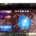 24田澤湖案內圖.jpg