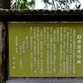 35田澤湖石井露月句碑說明.jpg