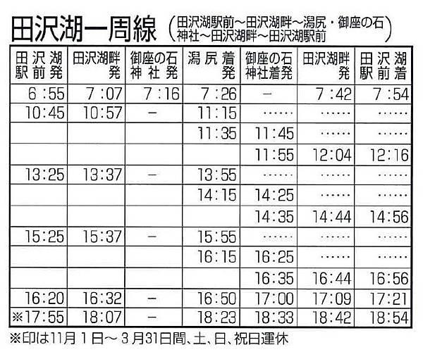 田澤湖一周線時刻表
