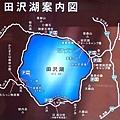 24田澤湖案內圖
