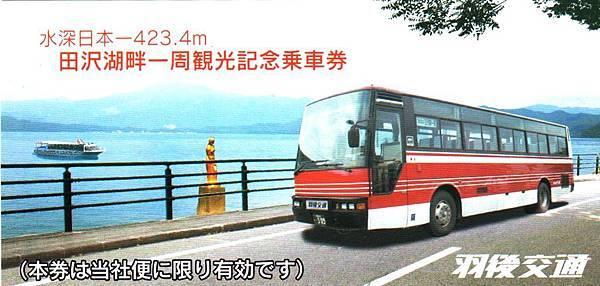 36田澤湖一周觀光乘車券-正面