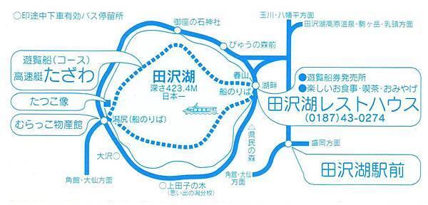 37田澤湖一周觀光乘車券-反面
