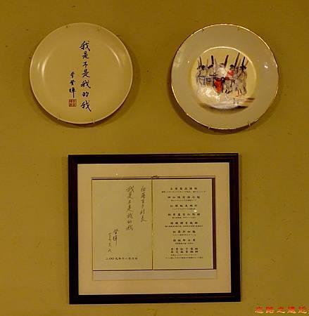 11都わすれ接待處李登輝題字製品-1.jpg