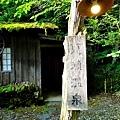 63都わすれ貸切溫泉區入口.jpg