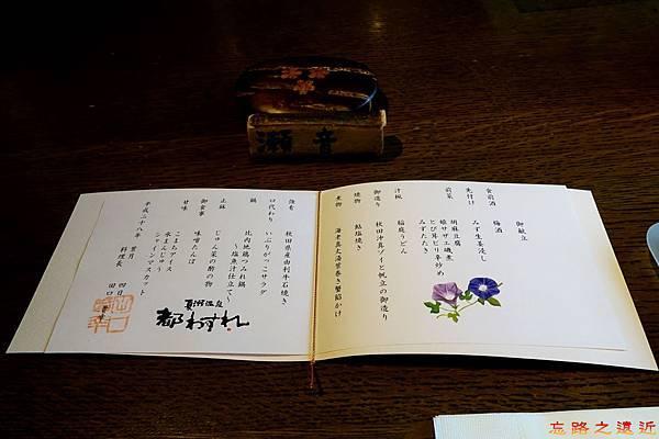 88都わすれ晚餐menu.jpg