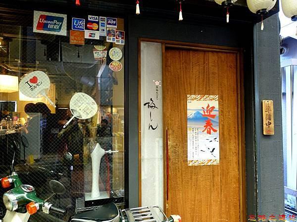 3京都 ホルモン梅しん門口.jpg