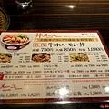 11京都 ホルモン梅しんmenu.jpg