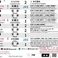 福知山-天橋立時刻表-2