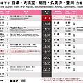 西舞鶴-天橋立時刻表