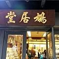 3京都鳩居堂正門牌匾.jpg