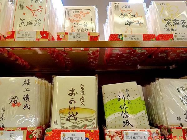 9京都鳩居堂懷紙.jpg
