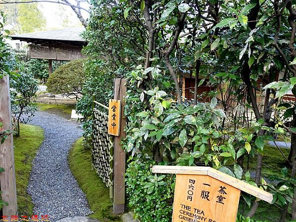 8和歌山城茶室紅松庵入口.jpg