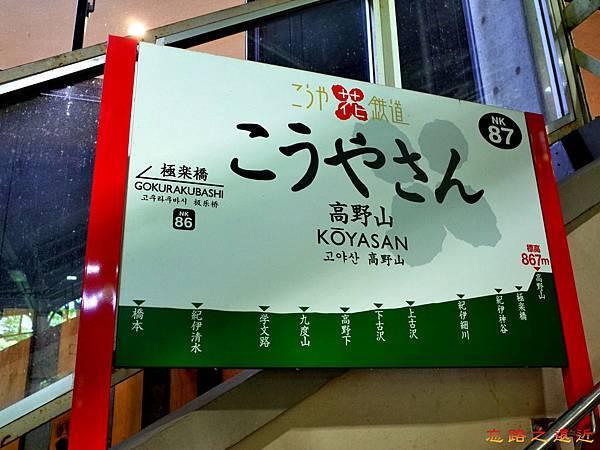 5高野山纜車站牌.jpg