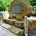 5高野山奧之院司馬遼太郎文字碑-1.jpg