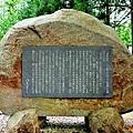 6高野山奧之院司馬遼太郎文字碑-2.jpg