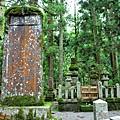 8高野山奧之院武田信玄勝賴墓.jpg