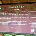 9高野山奧之院武田信玄勝賴墓所說明.jpg