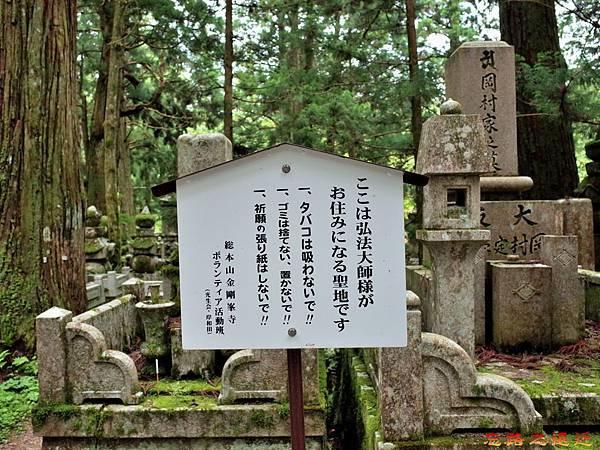 13高野山奧之院參道禁制說明.jpg