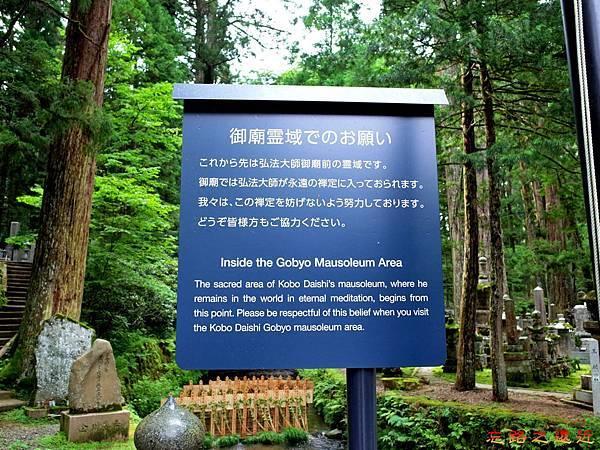 20高野山奧之院御廟靈域告示.jpg