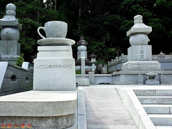 23高野山奧之院參道UCC咖啡.jpg