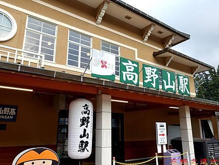 高野山站前