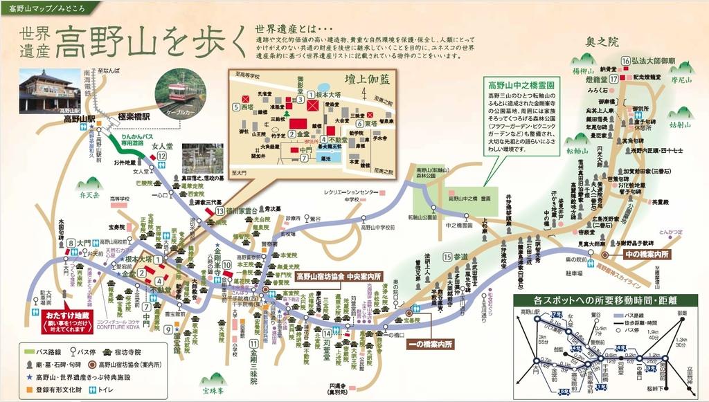 高野山全圖