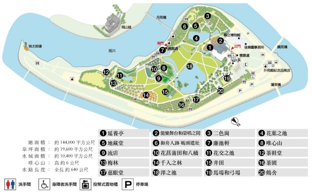 7岡山後樂園地圖.jpg