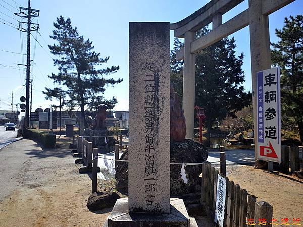 4吉備津彥神社石碑側面題字者.jpg