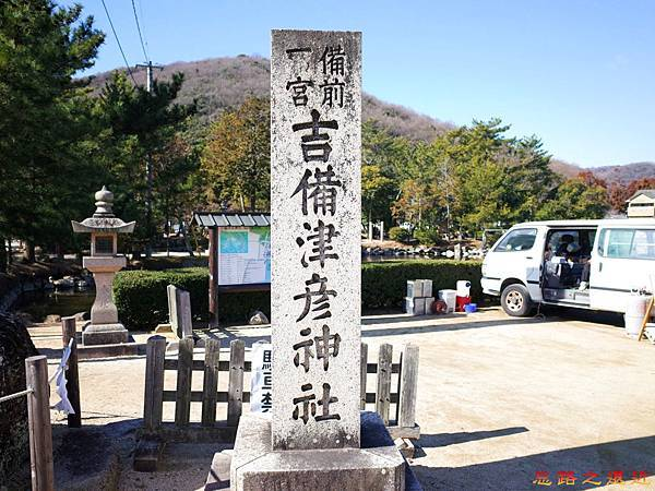 3吉備津彥神社石碑.jpg