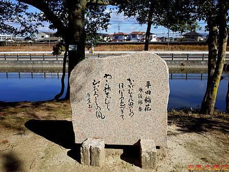 11吉備津彥神社一宮八景歌碑-1.jpg