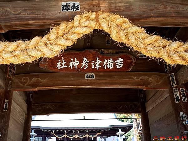 16吉備津彥神社隨神門牌匾.jpg