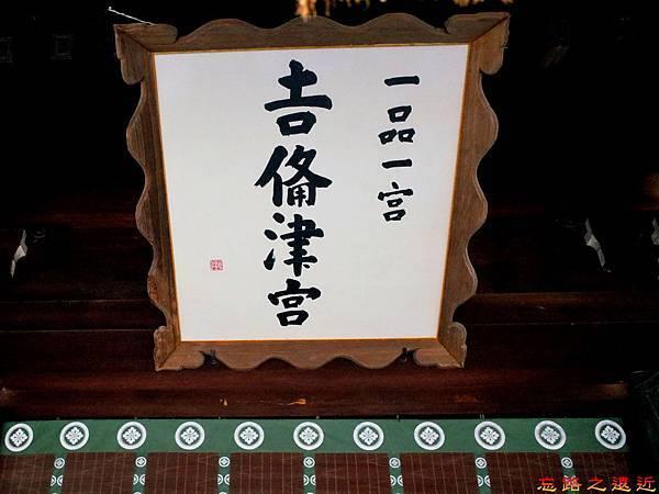 26吉備津彥神社拜殿牌匾.jpg