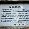 12吉備津神社說明牌.jpg